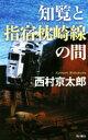 【中古】 知覧と指宿枕崎線の間 /西村京太郎(著者) 【中古】afb