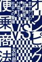 【中古】 オリンピックVS便乗商法 まやかしの知的財産に忖度する社会への警鐘 /友利昴(著者) 【中古】afb