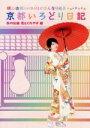 【中古】 横山由依(AKB48)がはんなり巡る 京都いろどり日記 第5巻 「京の伝統見とくれやす」編/横山由依(AKB48)/小嶋真子(AKB48) 【中古】afb