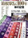 【中古】 箱根駅伝100年 襷の記憶 B・B・MOOK スポーツシリーズ/クリール編集部(その他) 【中古】afb