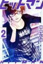 【中古】 ヒットマン(Volume2) マガジンKC/瀬尾公治(著者) 【中古】afb