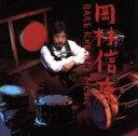 Pop JAPANizu - 【中古】 ベア・ナックル・ミュージック /岡林信康 【中古】afb