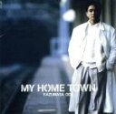 【中古】 MY HOME TOWN /小田和正 【中古】afb