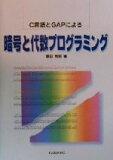 【中古】 暗号と代数プログラミング C言語とGAPによる プラタンBOOKS/沢田秀樹(著者) 【中古】afb