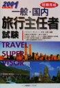 【中古】 一般・国内旅行主任者試験(2001年度版) /森住正明(著者) 【中古】afb