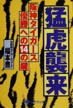 【中古】 猛虎襲来 阪神タイガース優勝への14の鍵 /<strong>福本豊</strong>(著者) 【中古】afb