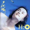 【中古】 H2O /三四朗 【中古】afb