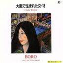 Other - 【中古】 大阪で生まれた女・18 /BORO 【中古】afb