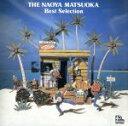 【中古】 THE NAOYA MATSUOKA Best Selection /松岡直也 【中古】afb
