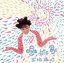 金城綾乃販売会社/発売会社:ビクターエンタテインメント(株)(ビクターエンタテインメント(株))発売年月日:1999/09/22JAN:4988002390892Kiroroのピアニスト、金城綾乃のソロ・デビュー・ミニ・アルバム。 (C)RS