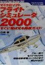 【中古】 マイクロソフトフライトシミュレータ2000すぐに飛ばせる操縦ガイド これ一冊でセスナ182から超音速旅客機コンコルドまで飛ばせます! /白鳥敬(著者) 【中古】afb