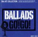 其它 - 【中古】 BALLADS・DE・GO!GO!〜 /(オムニバス) 【中古】afb