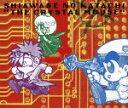 【中古】 しあわせのかたち/水晶の滑鼠(マウス) /イメージアルバム 【中古】afb