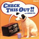 【中古】 CHECK THIS OUT!! −ON CROSS FM− /(オムニバス) 【中古】afb