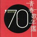 青春歌年鑑 '70 BEST30 /(オムニバス) afb