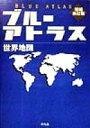 【中古】 ブルーアトラス 世界地図 /佐藤久(その他),中村和郎(その他) 【中古】afb