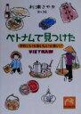 【中古】 ベトナムで見つけた かわいい・おいしい・安い! 祥伝社黄金文庫/杉浦さやか(その他) 【中古】afb