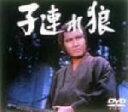 【中古】 子連れ狼 第五巻 DVD−BOX /萬屋錦之介,西...