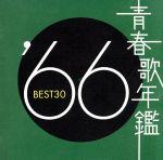 【中古】 青春歌年鑑 '66 BEST30 /(オムニバス)