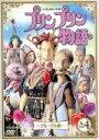 【中古】 NHK連続人形劇 プリンプリン...