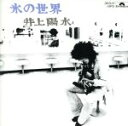 Fork, New Music - 【中古】 氷の世界 /井上陽水 【中古】afb
