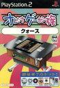 【中古】 オレたちゲーセン族 クォース /PS2 【中古】afb