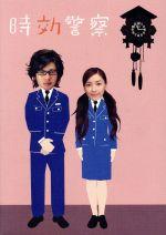 【中古】 時効警察 DVD−BOX /<strong>オダギリジョー</strong>,麻生久美子 【中古】afb
