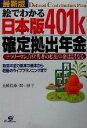 【中古】 最新版 絵でわかる日本版401k確定拠出年金 サラリーマン、自営業者の私的年金はこうなる 新型年金の基本の基本から老後のライフプランニングまで /土屋信 【中古】afb