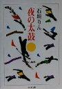 【中古】 夜の太鼓 ちくま文庫/石垣りん(著者) 【中古】afb