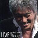 【中古】 LIVE!!「今日というこの日を生きていこう」 /...