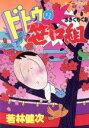 【中古】 ドトウの笹口組(8) モーニングKC/若林健次(著者) 【中古】afb