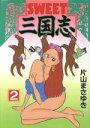【中古】 SWEET三国志(2) ヤングマガジンKCSP/片山まさゆき(著者) 【中古】afb
