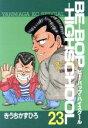 【中古】 BE−BOP−HIGHSCHOOL(23) ヤングマガジンKC/きうちかずひろ(著者) 【中古】afb