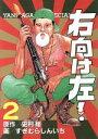 【中古】 右向け左!(2) ヤングマガジンKCSP/すぎむらしんいち(著者) 【中古】afb