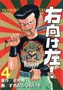 【中古】 右向け左!(4) ヤングマガジンKCSP/すぎむらしんいち(著者) 【中古】afb