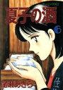 【中古】 夏子の酒(6) モーニングKC/尾瀬あきら(著者) 【中古】afb