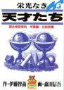【中古】 栄光なき天才たち(6) ヤングジャンプC/森田信吾(著者) 【中古】afb
