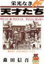 【中古】 栄光なき天才たち(7) ヤングジャンプC/森田信吾(著者) 【中古】afb