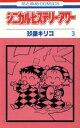 【中古】 シニカル・ヒステリー・アワー(3) 花とゆめC/玖保キリコ(著者) 【中古】afb