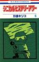 【中古】 シニカル・ヒステリー・アワー(6) 花とゆめC/玖保キリコ(著者) 【中古】afb