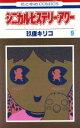【中古】 シニカル・ヒステリー・アワー(9) 花とゆめC/玖保キリコ(著者) 【中古】afb