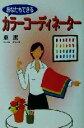 【中古】 あなたもできるカラーコーディネーター /東潔(著者) 【中古】afb