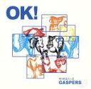 新音乐民歌 - 【中古】 OK! /Gaspers 【中古】afb
