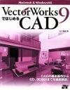 【中古】 VectorWorks9ではじめるCAD Macintosh&Windows対応 /五十嵐進(著者) 【中古】afb