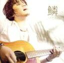 【中古】 鱗(うろこ)(初回生産限定盤)(DVD付) /秦基博 【中古】afb