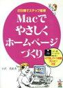 【中古】 Macでやさしくホームページづくり 2日間でステップ指導 /小沢真由美(著者) 【中古】afb