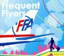 【中古】 Frequent Flyers /Frequent Flyers 【中古】afb
