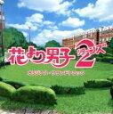 【中古】 花より男子2(リターンズ)オリジナル・サウンドトラック /TVサントラ 【中古】afb
