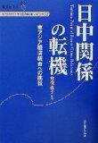 【中古】 日中関係の転機 東アジア経済統合への挑戦 経済政策レビュー2/宗像直子(著者) 【中古】afb