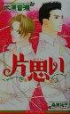 【中古】 片思い ビーボーイノベルズ/木原音瀬(著者) 【中古】afb